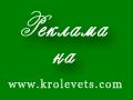 Реклама на сайті Кролевця! - www.krolevets.com